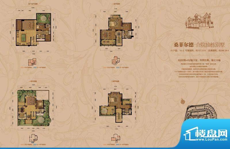 希尔安江上城户型图一期合院独面积:157.53平米