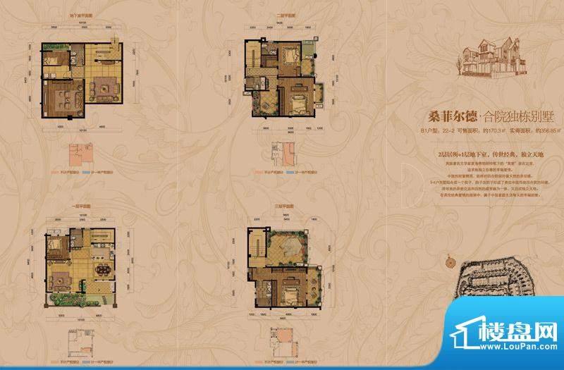 希尔安江上城户型图一期合院独面积:170.30平米