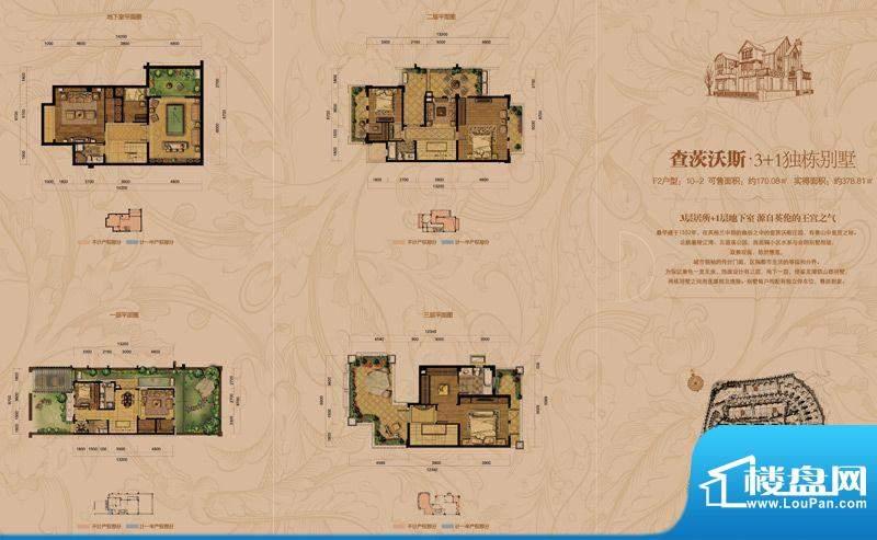 希尔安江上城户型图一期3+1独栋面积:170.08平米
