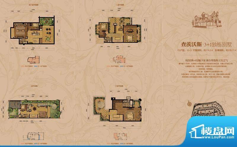 希尔安江上城户型图一期3+1独栋面积:174.20平米