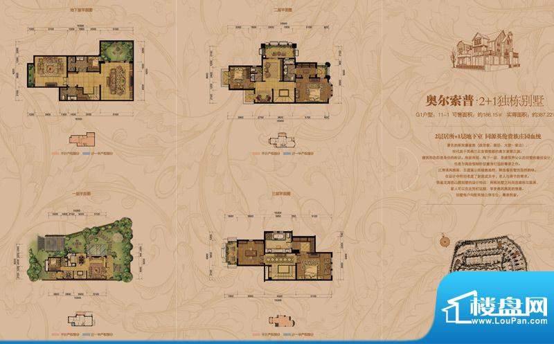 希尔安江上城户型图一期2+1独栋面积:186.15平米