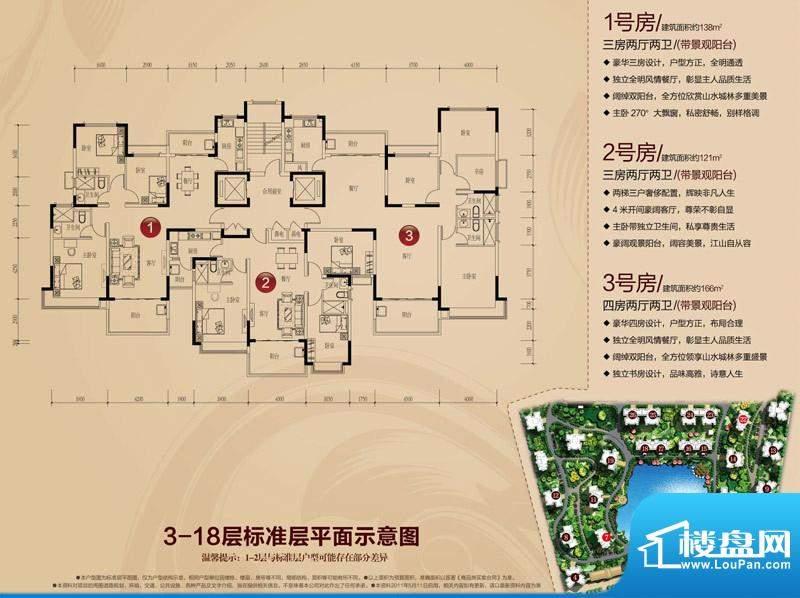 恒大山水城户型图一期7/22号楼面积:138.00平米