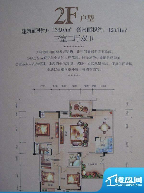三兴美泉雅郡户型图一期洋房1号面积:138.07平米