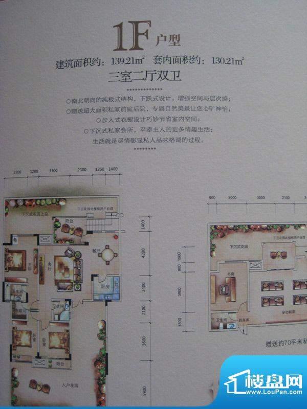 三兴美泉雅郡户型图一期洋房1号面积:139.21平米