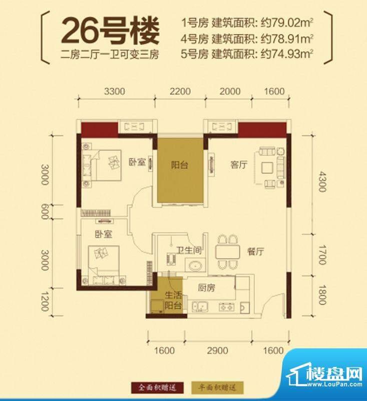 中慧第一城户型图一期26号楼标面积:79.02平米