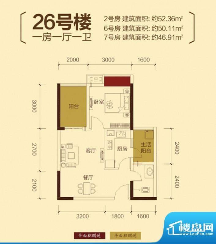 中慧第一城户型图一期26号楼标面积:52.36平米