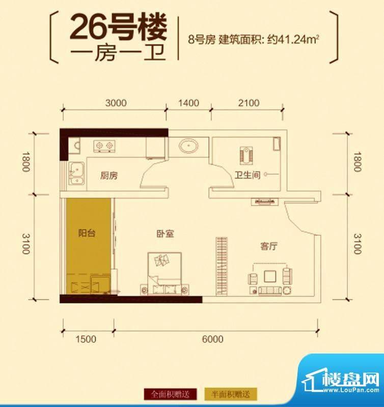 中慧第一城户型图一期26号楼标面积:41.24平米
