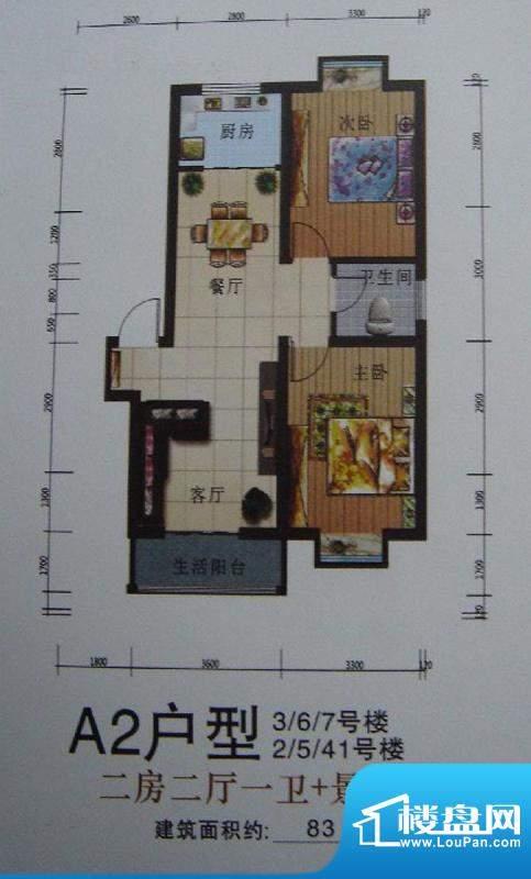 二期2-3、5-7、41号楼标准层A2号房户型