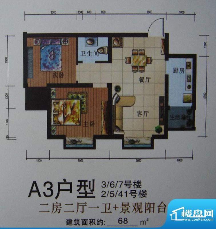 二期2-3、5-7、41号楼标准层A3号房户型