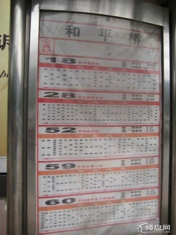 万象上东周边公交站牌
