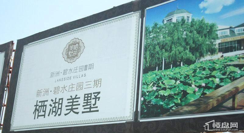 拙墅项目外部围挡(2012-05-31)
