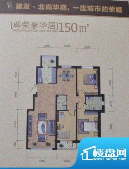 建发北尚华庭北尚华面积:150.00m平米