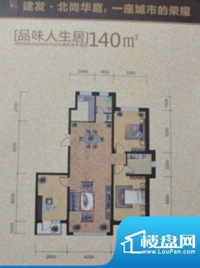 建发北尚华庭北尚华面积:140.00m平米