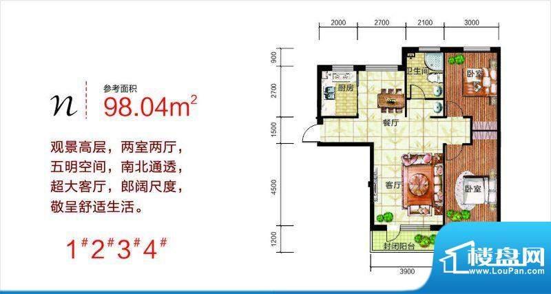 富虹阳光尊邸三期n9面积:98.04m平米