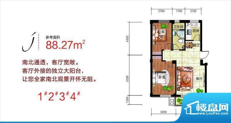 富虹阳光尊邸三期j8面积:88.27m平米