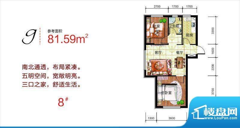 富虹阳光尊邸三期g8面积:81.59m平米