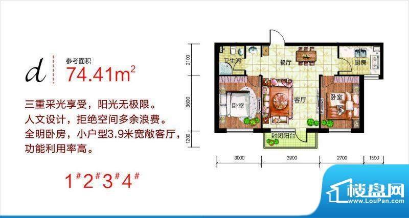 富虹阳光尊邸三期d7面积:74.41m平米