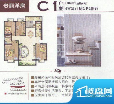 合顺景苑C1户型4室面积:136.00m平米