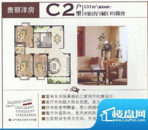 合顺景苑C2户型3室面积:131.00m平米