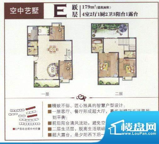 合顺景苑E户型 跃层面积:179.00m平米