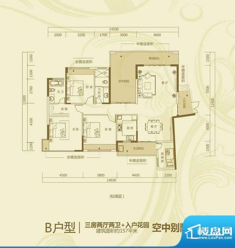 和远·公园世家在卖面积:157.00m平米