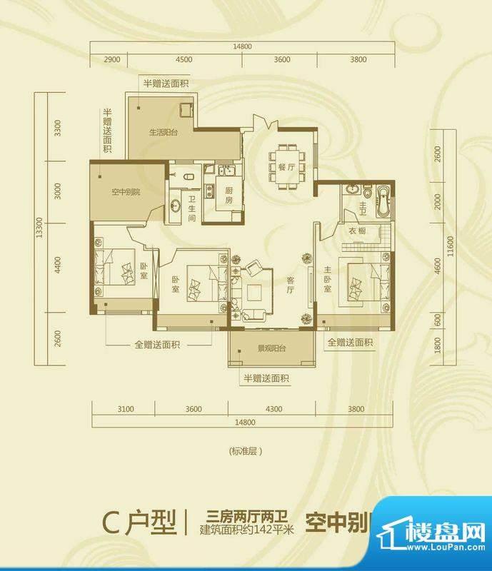 和远·公园世家在卖面积:142.00m平米