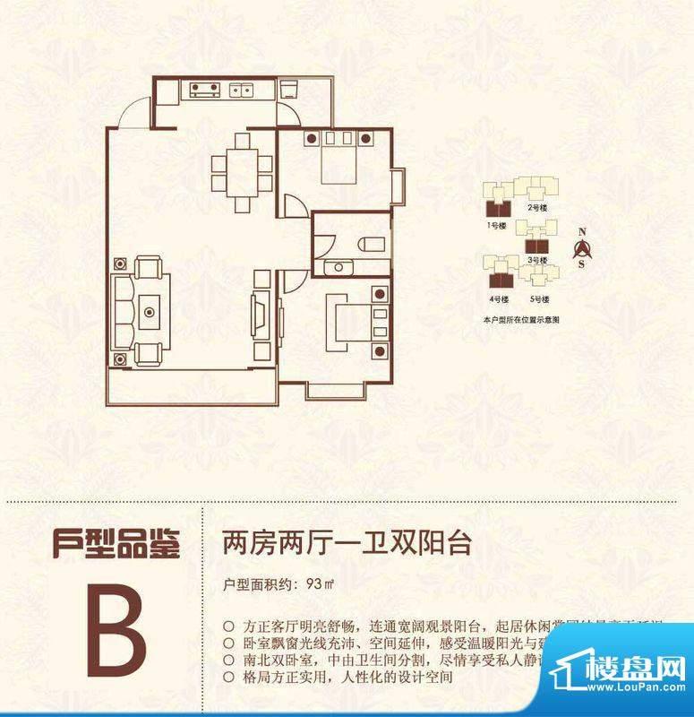 浙风名邸B户型 2室2面积:93.00m平米