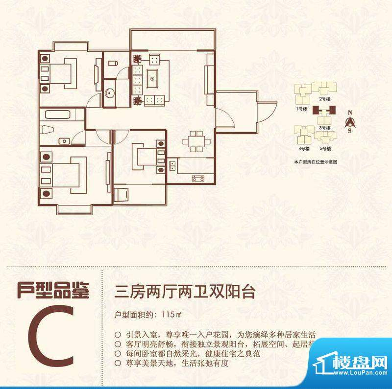 浙风名邸C户型 3室2面积:115.00m平米