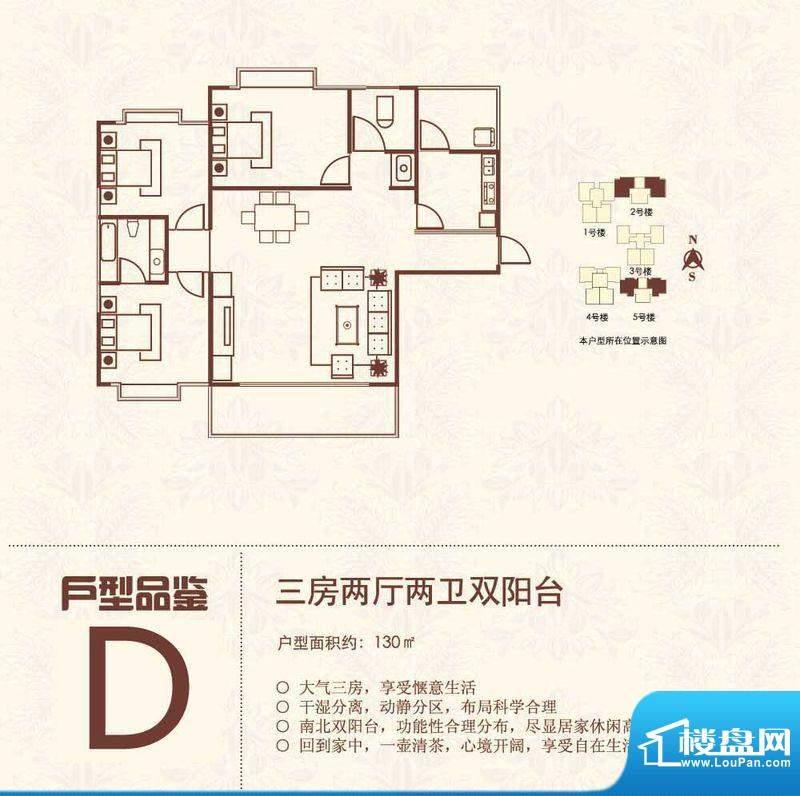 浙风名邸D户型 3室2面积:130.00m平米