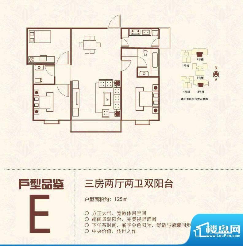 浙风名邸E户型 3室2面积:125.00m平米