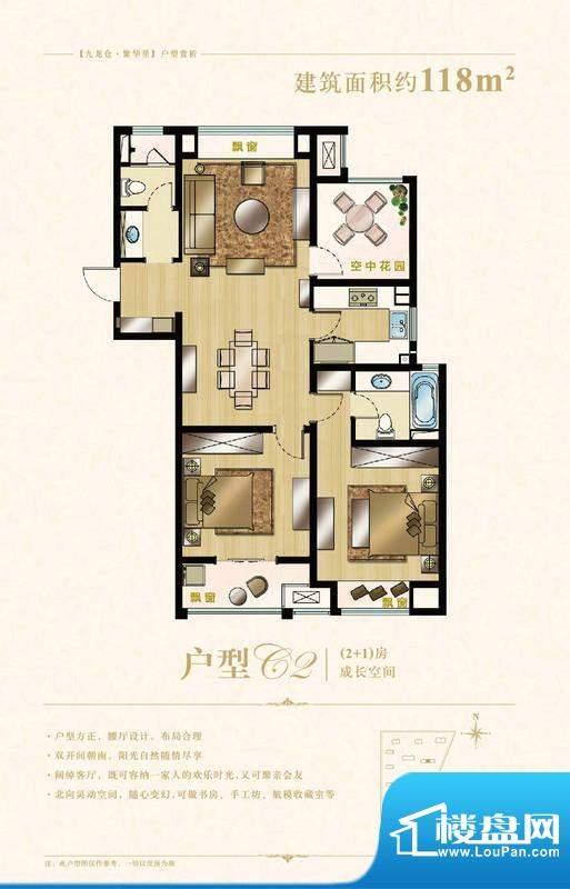 九龙仓繁华里户型图118户型 3室面积:118.00平米