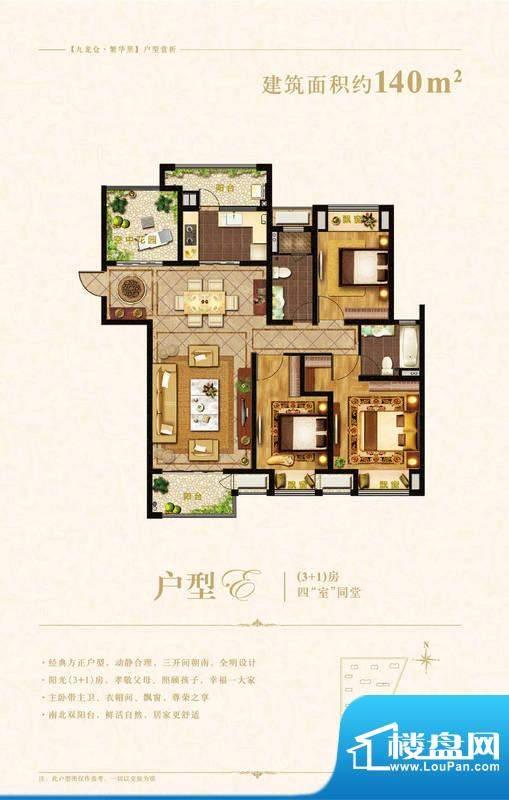 九龙仓繁华里户型图140户型 4室面积:140.00平米