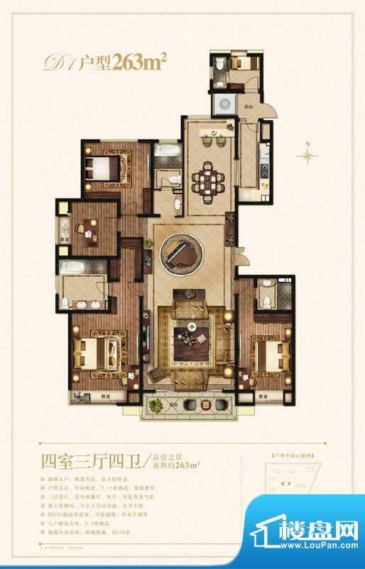 九龙仓繁华里户型图263户型 4室面积:263.00平米