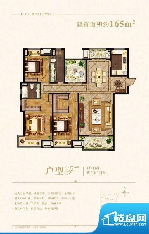 九龙仓繁华里户型图165户型 4室面积:165.00平米