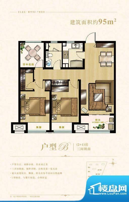 九龙仓繁华里户型图95户型 3室面积:95.00平米