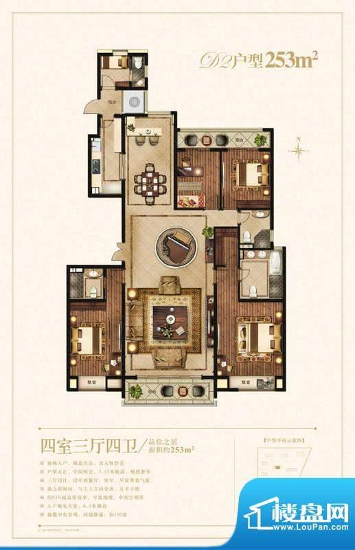 九龙仓繁华里户型图253户型 4室面积:253.00平米
