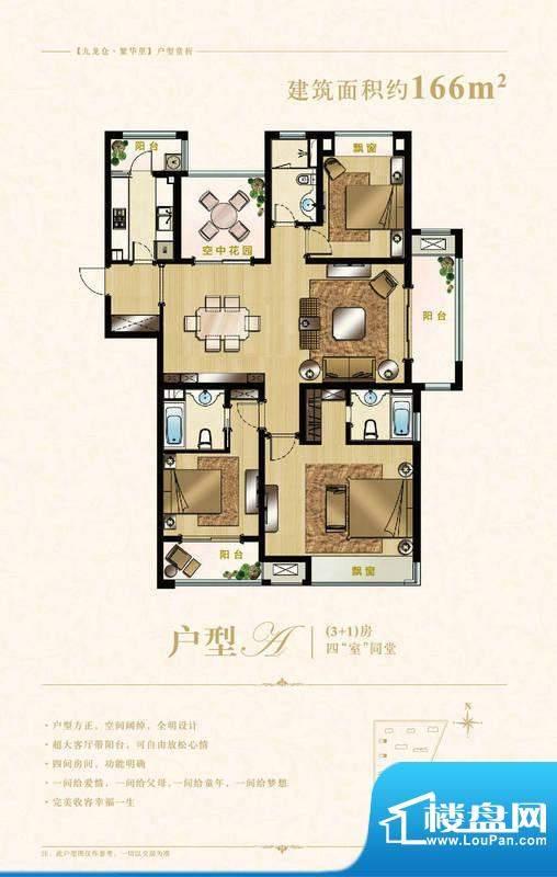 九龙仓繁华里户型图166户型 4室面积:166.00平米