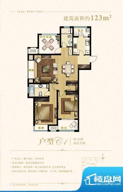 九龙仓繁华里户型图123户型 3室面积:123.00平米