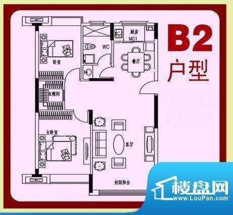 红玛瑙三期B2户型 2面积:107.00m平米