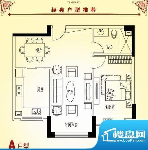 红玛瑙三期A户型 1室面积:75.87m平米