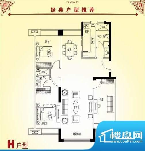 红玛瑙三期H户型 3室面积:139.30m平米