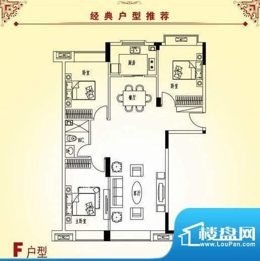 红玛瑙三期F户型 3室面积:116.94m平米