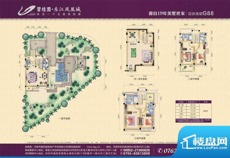 碧桂园东江凤凰城G8面积:0.00m平米