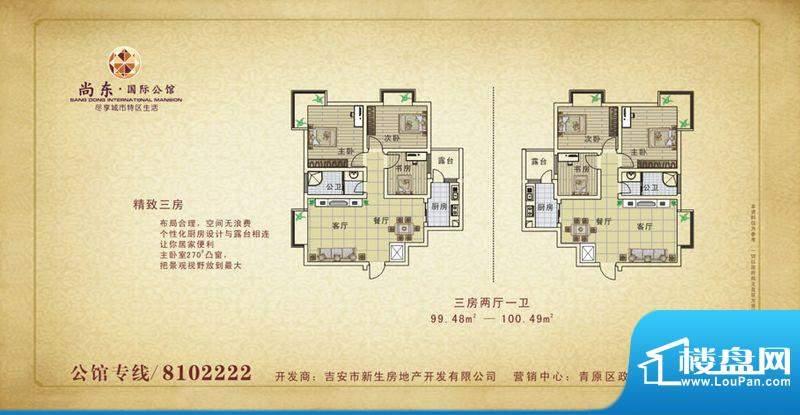 吉安尚东国际公馆户面积:0.00m平米