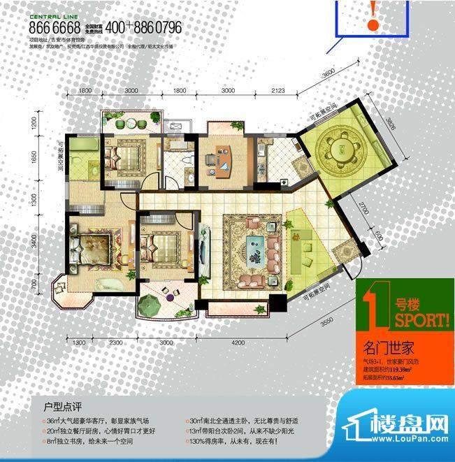 凯旋中央城1#3(A) 面积:0.00m平米