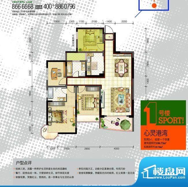 凯旋中央城1#3(B) 面积:0.00m平米