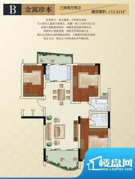 华厦·金水湾户型单面积:0.00m平米