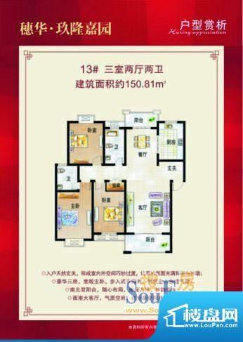 穗华·玖隆嘉园吉安面积:0.00m平米