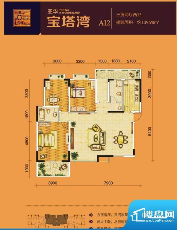 亚华·宝塔湾2户型单面积:0.00m平米