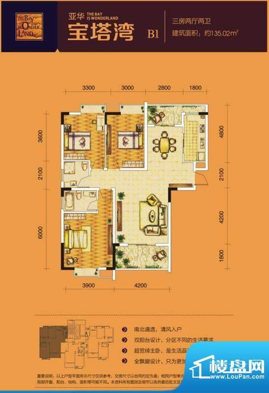 亚华·宝塔湾3户型单面积:0.00m平米